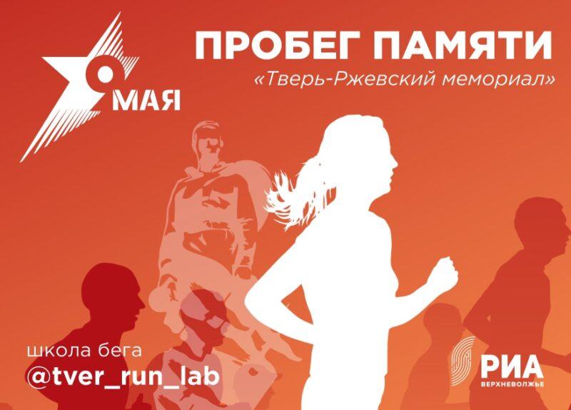 Тверские атлеты готовятся к ультрамарафону, который свяжет Тверь и Ржев