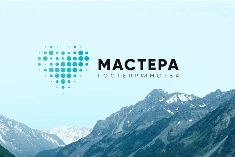 В полуфинал всероссийского конкурса «Мастера гостеприимства» прошли три участника из Твери