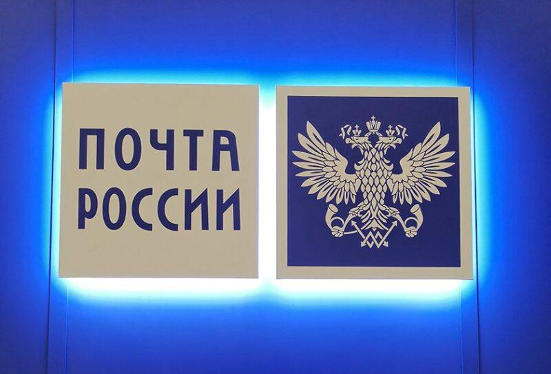 АО «Марка» войдет в контур АО «Почта России»: указ подписал Владимир Путин