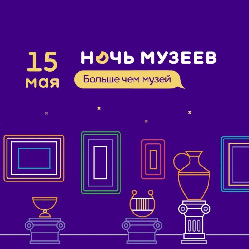 """Тверской музейно-выставочный центр приглашает на """"Ночь музеев"""""""
