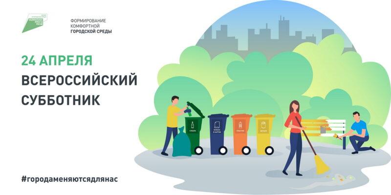 В Лихославльском районе проходит Всероссийский субботник