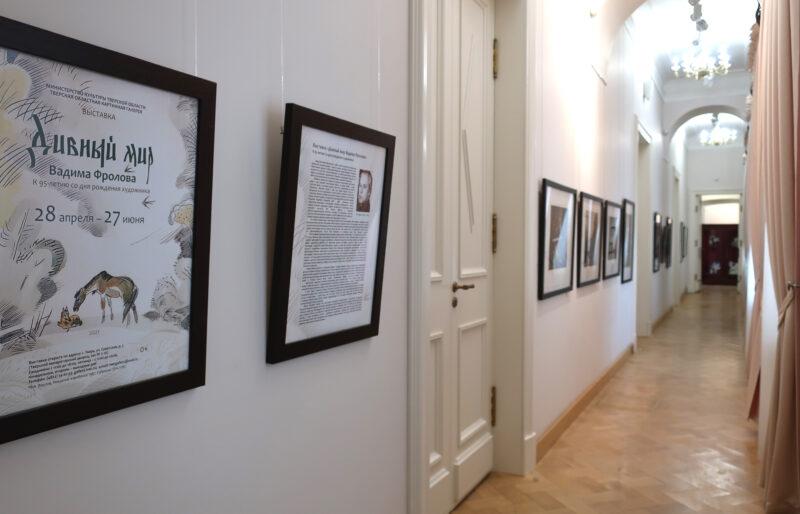 В Твери открылась выставка мастера экслибриса Вадима Фролова