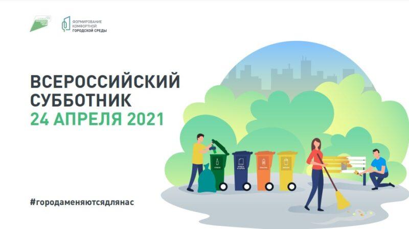 Жителей и гостей города Конаково приглашают принять участие в субботнике