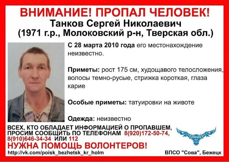 В Тверской области больше 10 лет ищу мужчину