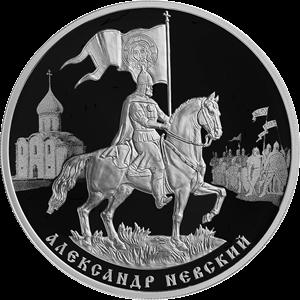 Центробанк выпустил в обращение монеты, посвященные Александру Невскому