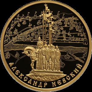 Банк России выпустил новую серию монет, посвященную Александру Невскому