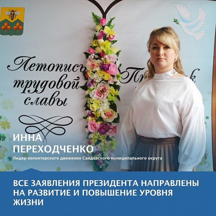 Инна Переходченко: заявления Президента направлены на развитие и повышение уровня жизни