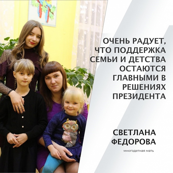 Светлана Фёдорова: Радует, что поддержка семьи и детства остаются главными в решениях Президента