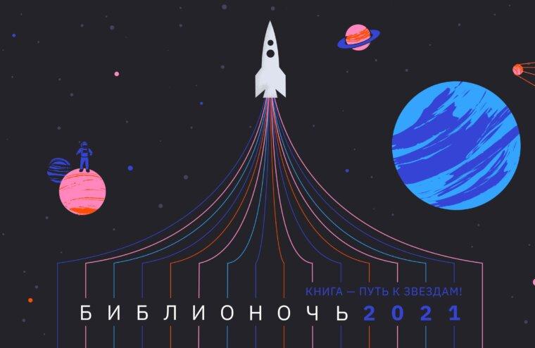 """В библиотеке имени Герцена пройдет """"Библионочь-2021"""""""