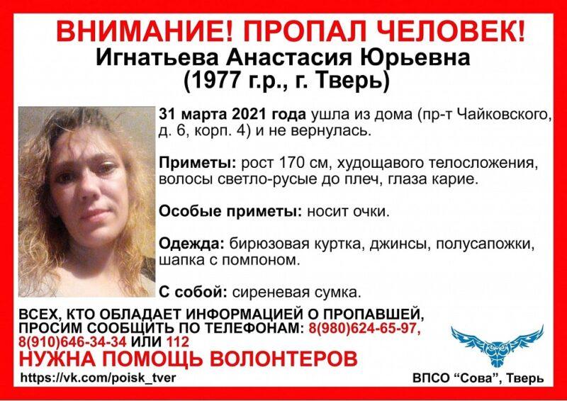 В Твери разыскивают женщину в бирюзовой куртке