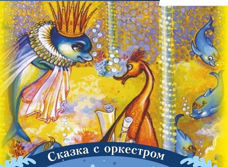 В Тверской филармонии покажут приключения дельфина по имени Динь