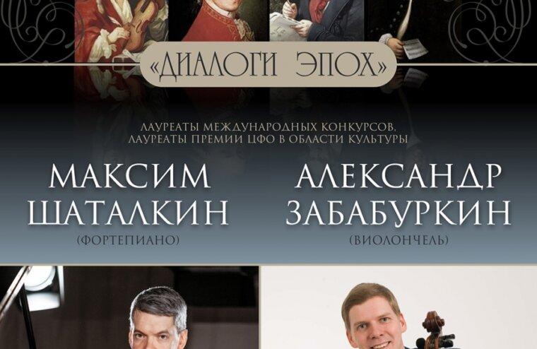 В Тверской академической филармонии прозвучат диалоги эпох