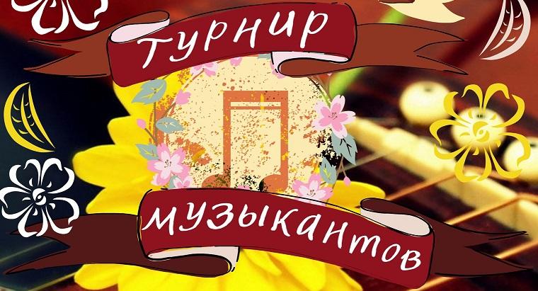 Тверские музыканты посоревнуются в весеннем турнире
