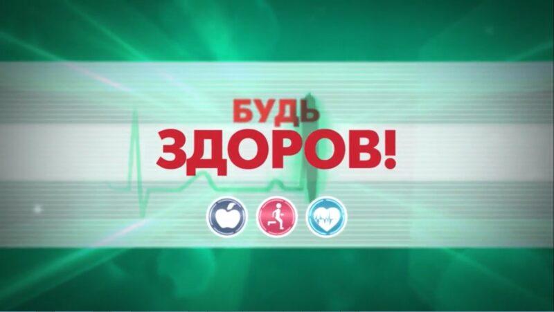 """Жители Тверской области примут участие в акции """"Будь здоров!"""""""