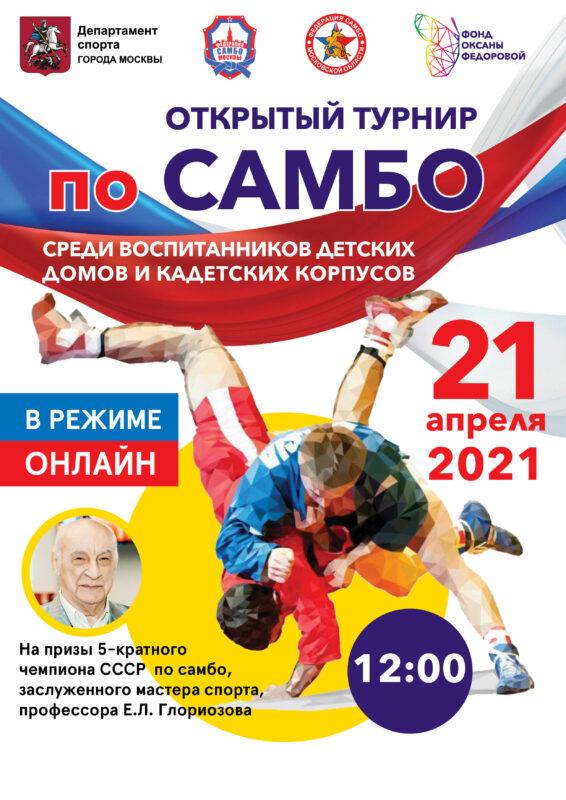 Открытый турнир по самбо объединит воспитанников детских домов и кадетских корпусов Тверской области