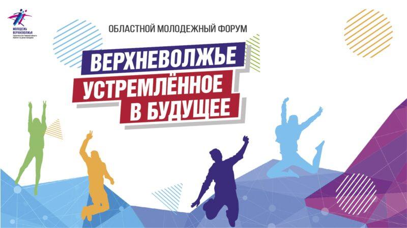 """Форум""""Верхневолжье, устремленное в будущее"""" продолжается в Тверской области"""