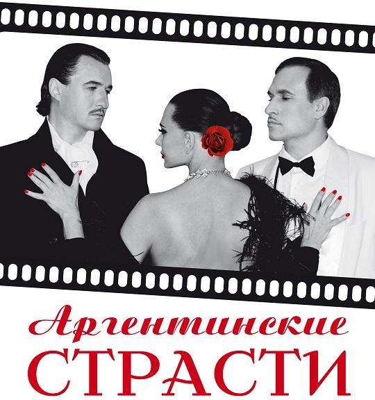 Сцена Тверского театра драмы «закипит» в буйной слепости «Аргетинских страстей»