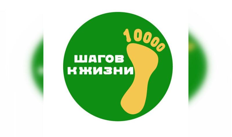 Тверская область присоединится к Всероссийской акции «10000 шагов к жизни»