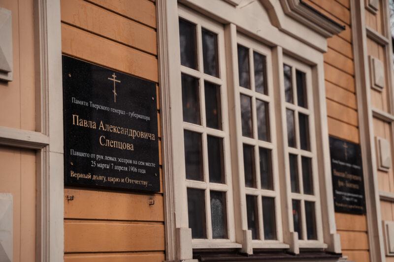 В Твери освятили мемориальные таблички убиенных губернаторов