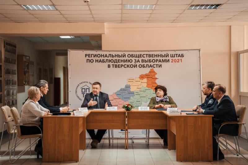 Еще пять организации присоединились к наблюдательному штабу региональных выборов