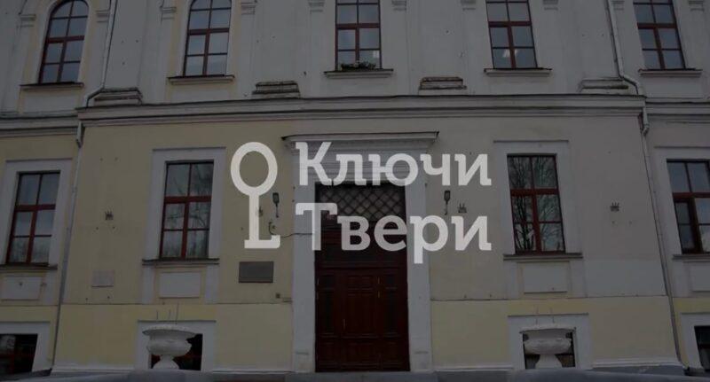 Ключи Твери: Тверская мужская гимназия