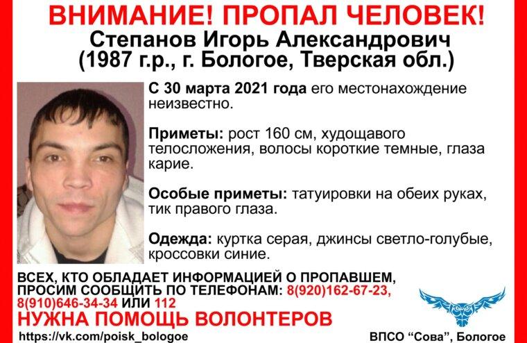 Внимание: в Тверской области пропал мужчина с татуировками на руках