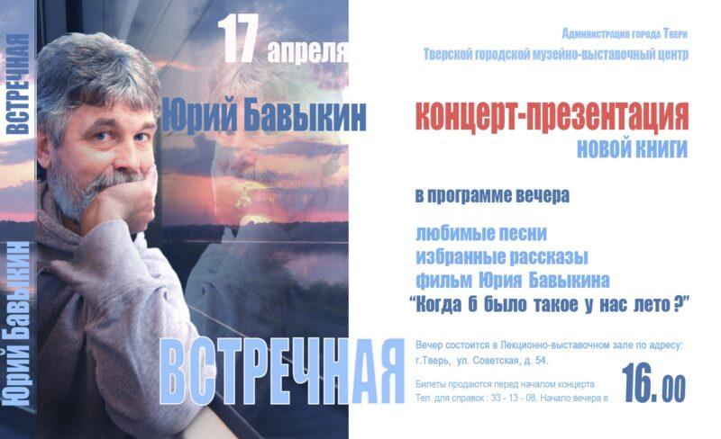 В Твери пройдет концертная программа Юрия Бавыкина