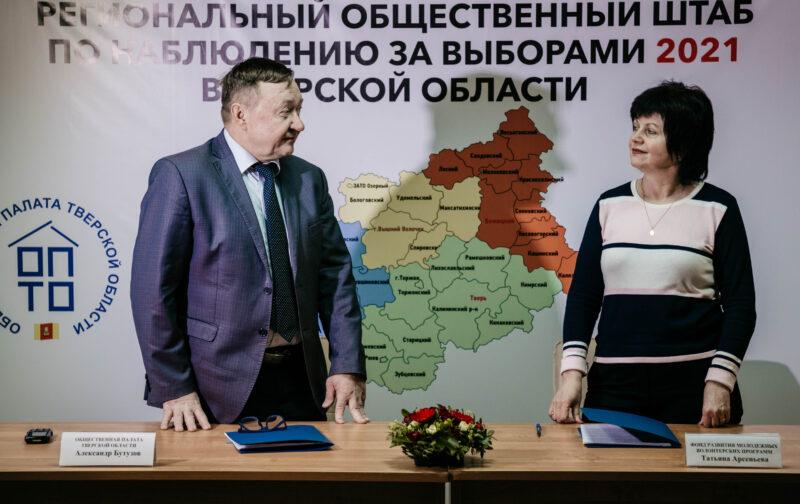 Учреждения Тверской области подписали соглашение о наблюдении за выборами