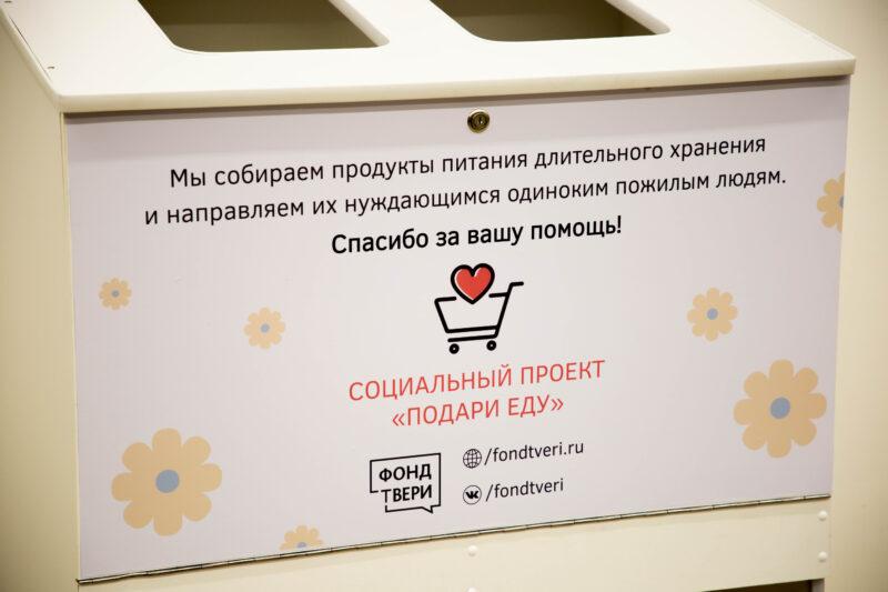 Фонд Твери продолжает акцию #Мывместе по оказанию продуктовой помощи во время пандемии