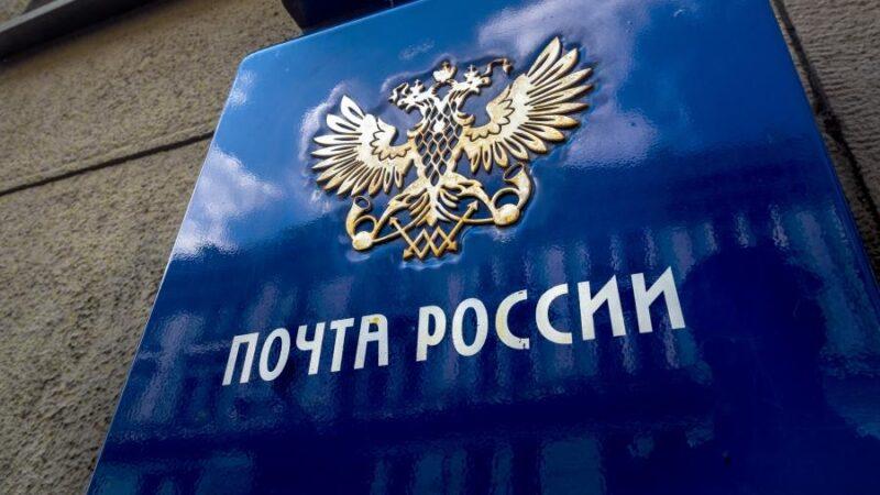 На майские праздники изменится режим работы Почты России