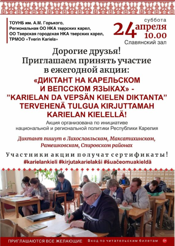 Жителям Тверской области, изучающих карельский и вепсский языки, предлагают написать диктант