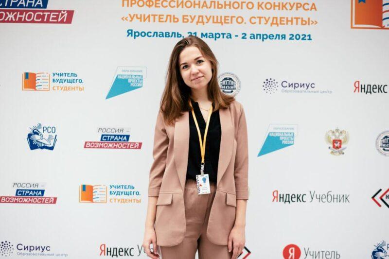 Тверская студентка вышла в финал конкурса «Учитель будущего. Студенты»