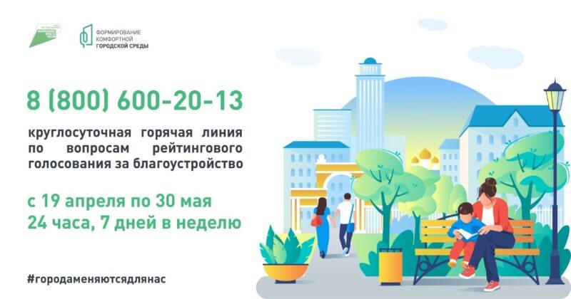 Для жителей Тверской области станет доступна горячая линия по вопросам электронного голосования по благоустройству