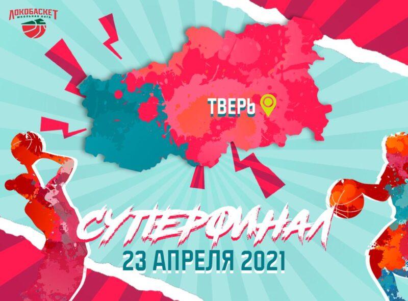 В Твери пройдет финал Всероссийского чемпионата «Локобаскет-Школьная лига»