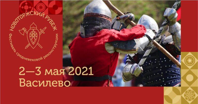«Новоторжский рубеж»: в Тверской области пройдет средневековый фестиваль под открытым небом