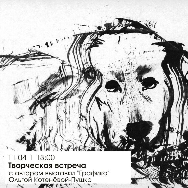 """Жителей Твери приглашают на творческую встречу с автором выставки """"Графика"""""""