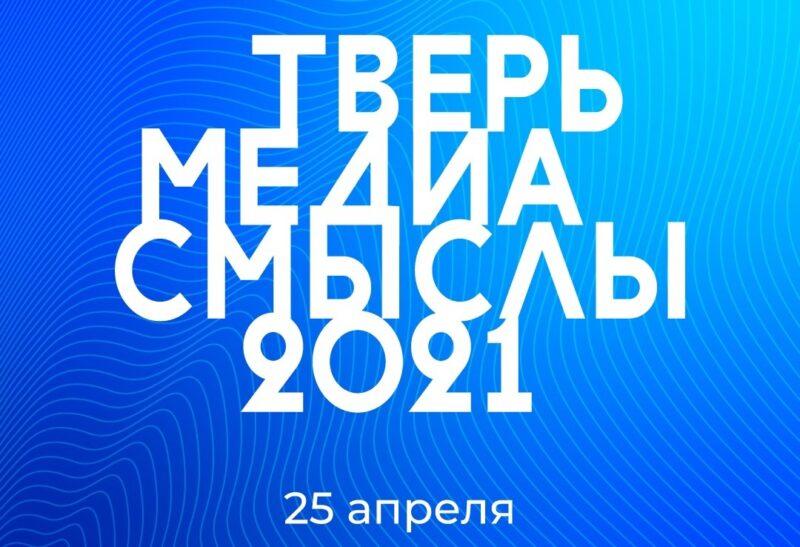 """В Твери состоится образовательный форум """"Медиасмыслы"""""""