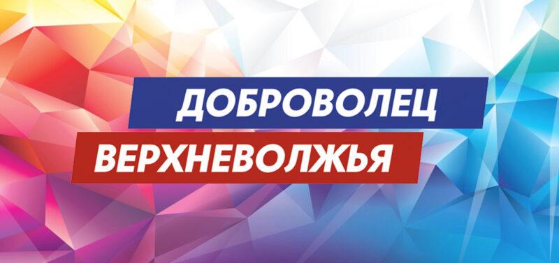 В Тверской области хотят учредить нагрудный знак «Доброволец Верхневолжья»