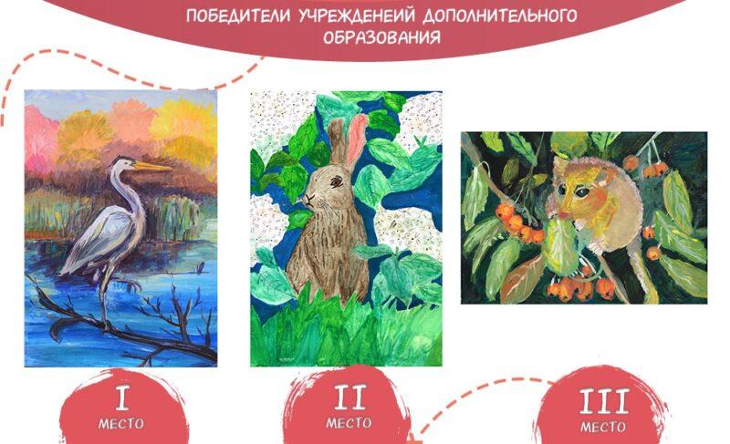 """Конкурс рисунков """"Лес моими глазами"""" подвел итоги"""