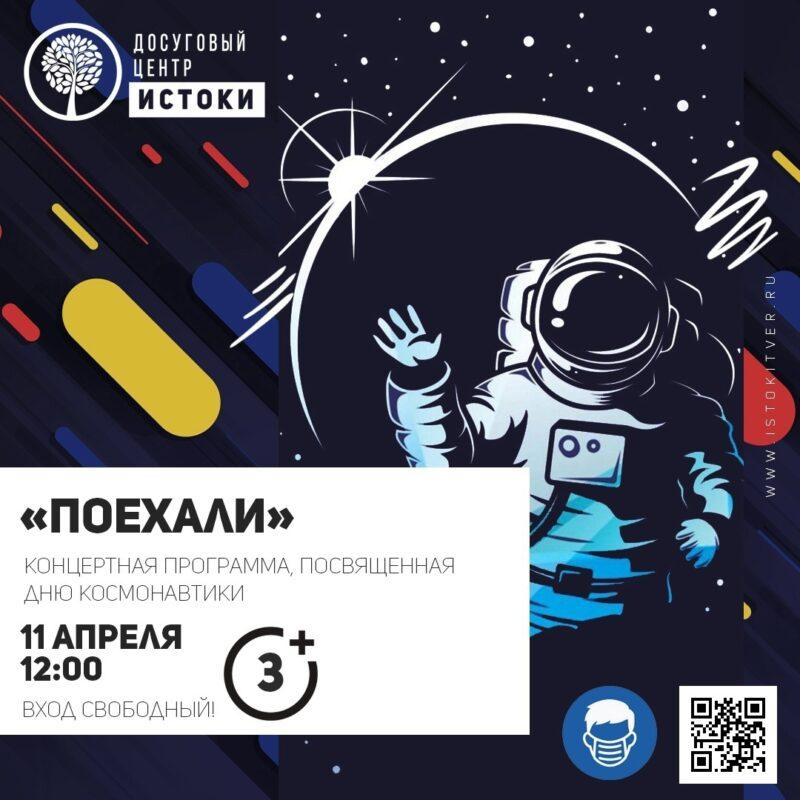 """ДЦ """"Истоки"""" приглашает жителей Твери на концертную программу """"Поехали"""""""