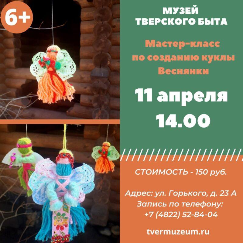 """Музей тверского быта приглашает на мастер-класс """"Кукла Веснянка"""""""