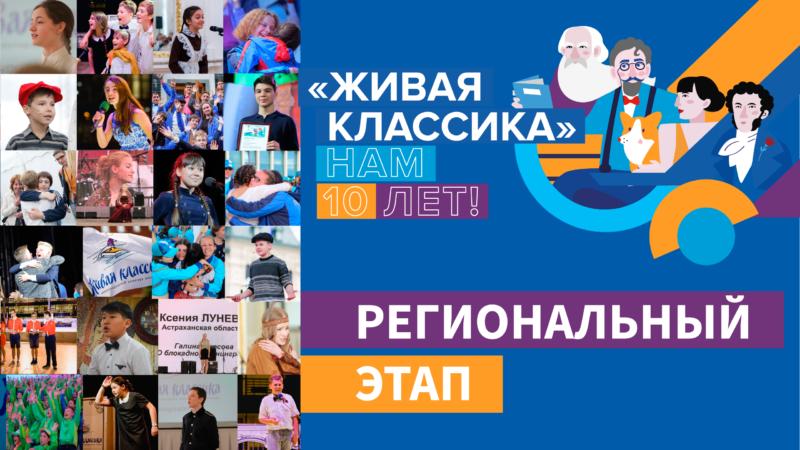 В Твери проходит региональный этап конкурса юных чтецов «Живая классика»