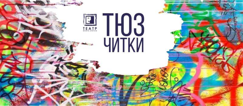 В Тверском ТЮЗе прочитают пьесу Андрея Иванова