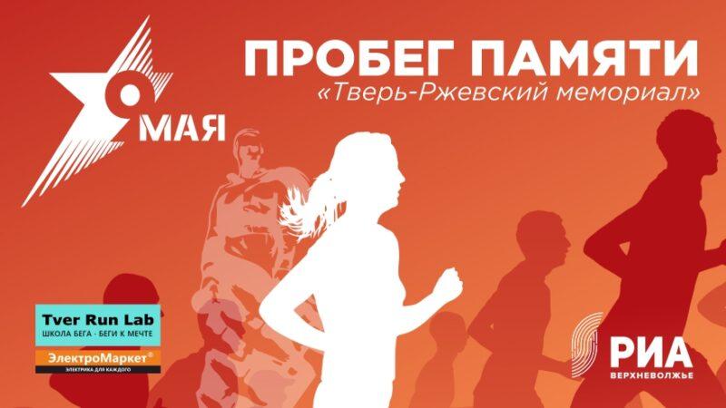 """Пробег памяти: спортсмены """"Школы бега"""" преодолеют 130 километров от Твери до Ржева"""