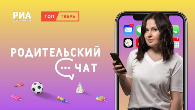 Родительский чат: на сайте ТОП Тверь выходит новое шоу