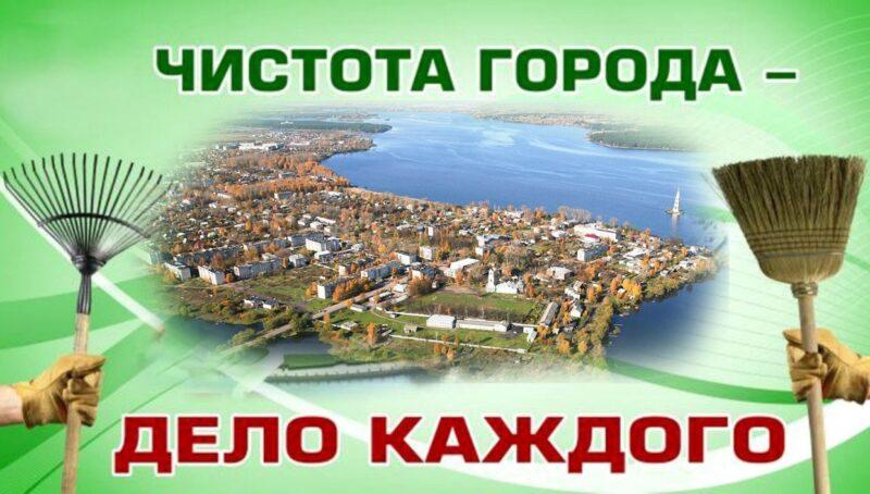 Калязин в Тверской области выходит на массовую уборку перед большим праздником