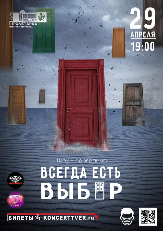 """В ДК """"Пролетарка"""" состоится шоу-программа """"Всегда есть выбор"""""""