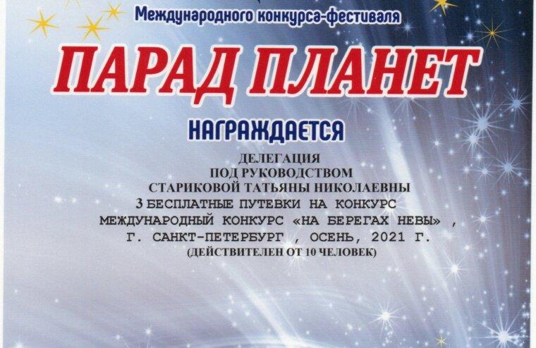 """Ржевский ансамбль """"Лапотки"""" получил диплом Лауреата первой степени на международном фестивале"""