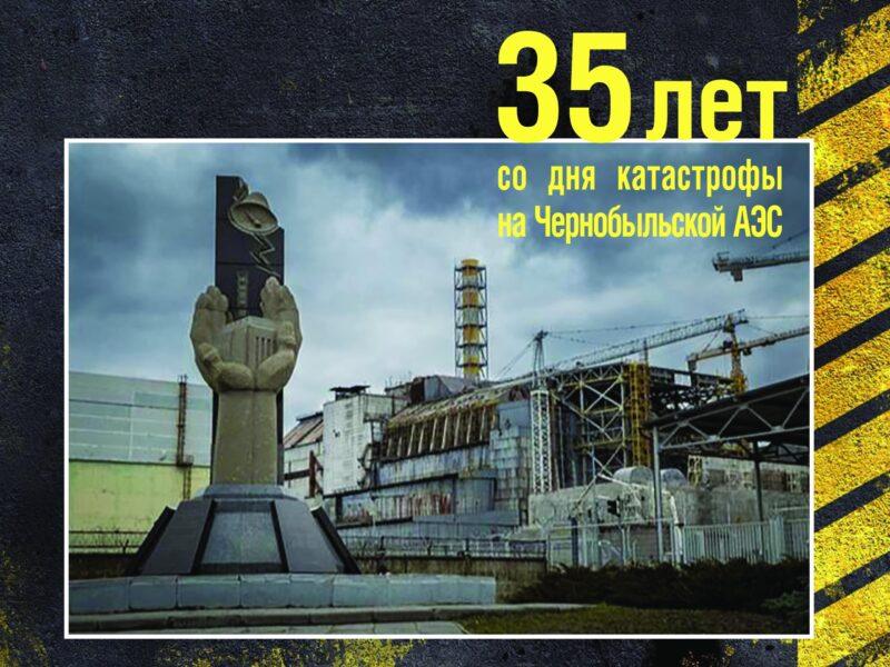 В Твери проходит выставка в память об аварии на Чернобыльской АЭС