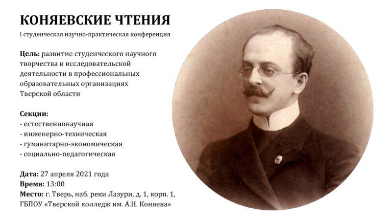 """В Твери пройдут """"Коняевские чтения"""""""